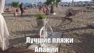 Аланья 17 пляж отеля Blue Wave Suite Hotel