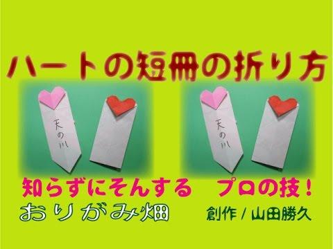 ハート 折り紙 七夕の折り紙 折り方 : youtube.com