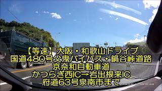 【等速】大阪・和歌山ドライブ 父鬼バイパス・鍋谷峠道路・平道路・京奈和自動車道・府道63号泉佐野岩出線