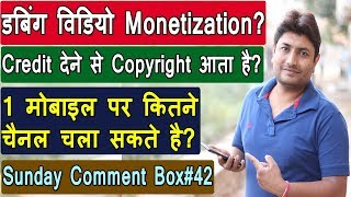 Sunday Comment Box#42 | Dubbing Video Monetization | Copyright Claim On Youtube Video