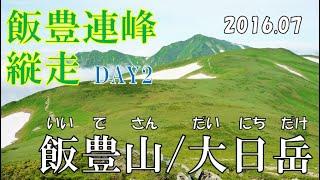 #48 飯豊山 DAY-2 【Mt.Iidesan】
