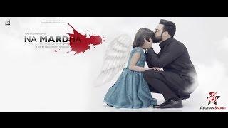 Wali Fateh Ali Khan - Na Mard Ha OFFICIAL VIDEO (English Subtitle)