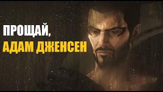 Как издатель Square Enix убили серию игр Deus Ex Продолжение истории Адама Дженсена отменено Что случилось с Mankind