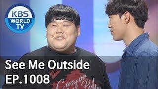 See Me Outside | 잠깐 나와봐 [Gag Concert / 2019.07.27]