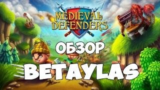 Medieval Defenders Обзор Betaylas (FREE STEAM)(RUS)