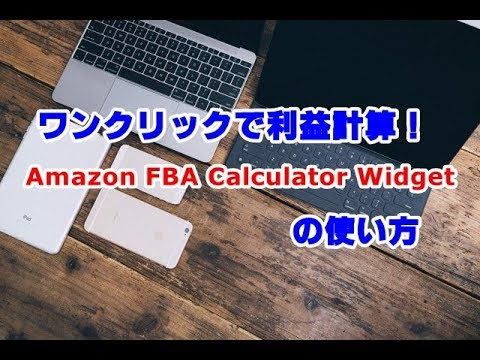 fba calculator widget