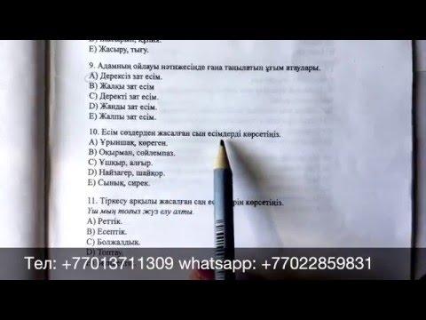 Казахский язык.Пробный тест.Разбор.
