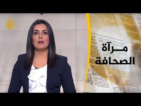 مرآة الصحافة الأولى ?? 22/3/2019  - نشر قبل 2 ساعة