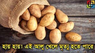 এই ১০টি খাবার থেকে 100 হাত দূরে থাকুন | Stay away from these 10 foods | Taza News