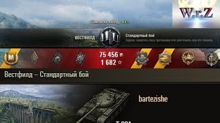 Т-62А  12 фрагов 8к дамага  Вестфилд – Стандартный бой  Tanks 0.9.13 WОT