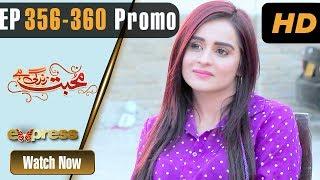 Pakistani Drama | Mohabbat Zindagi Hai - Episode 356-360 Promo | Express TV Dramas | Javeria Saud