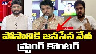 Janasena Leader Vijay Gopal Fires on Posani Krishna Murali Comments   TV5 News Digital