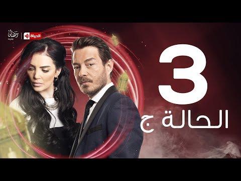 El Hala G Series / Episode 3 - مسلسل الحالة ج - الحلقة الثالثة