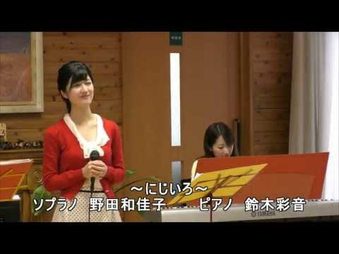 にじいろ(絢香:NHK『花子とアン』主題歌) 野田和佳子(のだ こころ)歌、鈴木彩音ピアノ 横浜東レオクラブ(ライオンズクラブ国際協会)