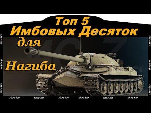 Топ 5 танков 10лв для нагиба!
