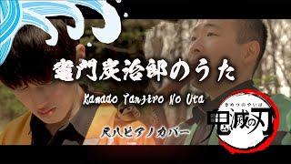 Demon Slayer [ Kimetsu No Yaiba ] - Kamado Tanjiro No Uta 鬼滅の刃 / 竈門炭治郎の歌(shakuhachi, piano cover)