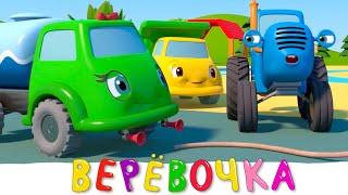 ВЕРЕ ВОЧКА Синии трактор на детскои площадке Новая серия про игру для детей