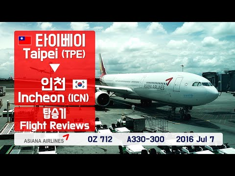 Taipei to Incheon (타이페이-인천,TPE-ICN), Asiana Airlines 아시아나항공 (OZ712), Full Flight Video (전 비행영상)
