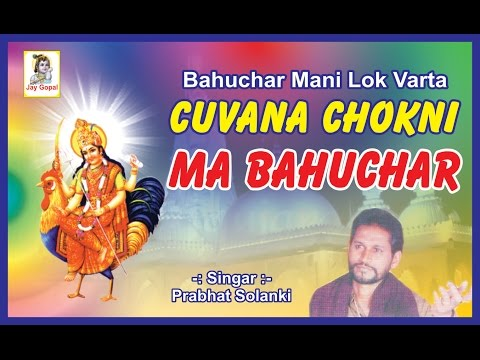 Cuvana Na Chok Ni Maa Bahuchar | Devotional Programme | Lokvarta | Dayro
