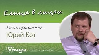 «Господь возложил на русский народ историческую миссию». Журналист Юрий Кот
