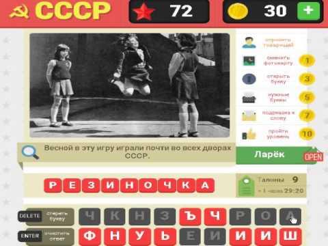 Мы из СССР 71, 72, 73, 74, 75 уровень. Ответы на игру