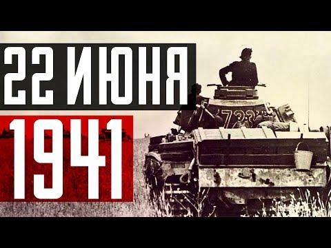 22 июня 1941 года. Хроника одного дня