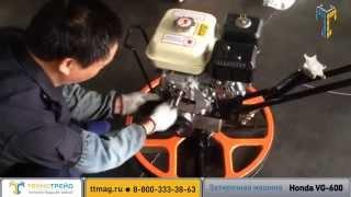 Затирочная машина по бетону Honda сборка | Продажа, цены, видео(, 2015-08-01T08:33:24.000Z)