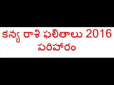 Kanya Rasi Phalalu 2016 Telugu(Sri Durmukhi Nama Samvatsara Mesha Rasi Phalithalu 2016 - 2017)