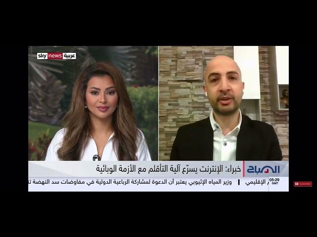 مقابلتي مع سكاي نيوز عربية عن تحوّل الإنترنت إلى عنصر من مقومات الحياة الأساسية