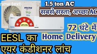 Sabse sasta AC / EESL AC / 5 star ac / Modi AC scheme / Govt AC scheme/ AC