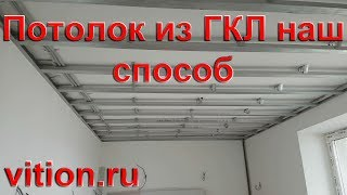 видео Монтаж потолка из гипсокартона своими руками: инструкция