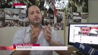 Сирия  российский миллионер Аль Хатыб из Новороссийска возглавил атаку