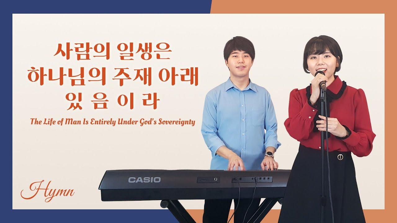 찬양 뮤직비디오/MV <사람의 일생은 하나님의 주재 아래 있음이라>