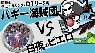 [LIVE] 【遊戯王デュエルリンクス】Dリーグ団体戦 バギー海賊団 vs 白夜のピエロ【Vtuber】