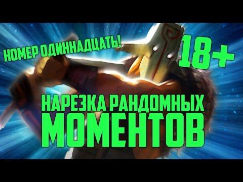 видео: Нарезка рандомных моментов #11