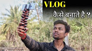 How To Make Vlog in Hindi || Vlog kaise banate hai ? vlogging tips for beginners