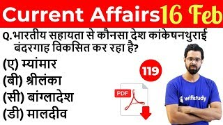 5:00 AM - Current Affairs Questions 16 Feb 2019 | UPSC, SSC, RBI, SBI, IBPS, Railway, NVS, Police