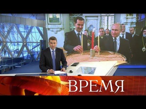 """Выпуск программы """"Время"""" в 21:00 от 08.01.2020"""