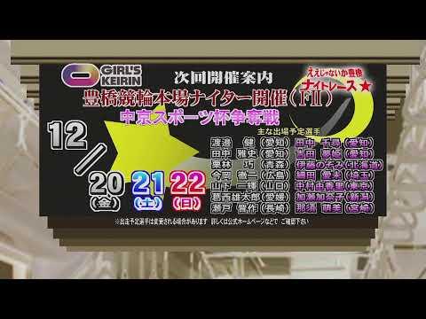 豊橋競輪 出場選手 開催日程