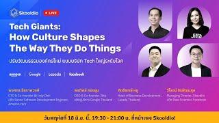 ปรับวัฒนธรรมองค์กรใหม่ แบบบริษัท Tech ใหญ่ระดับโลก | Skooldio Live