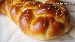 ХАЛА   простой рецепт вкусного сдобного хлеба