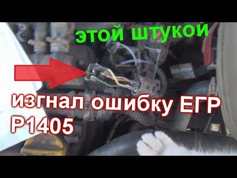 опель ошибка P1405 ЕГР