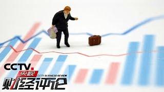 《央视财经评论》 20190902 服务实体经济 金融再加力| CCTV财经