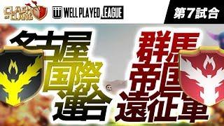 WPL 【第7試合目】名古屋国際連合 vs 群馬帝国遠征軍