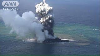 """小笠原諸島に""""新島""""出現 噴火の瞬間映像2(13/11/22)"""