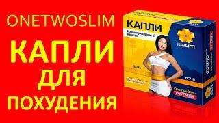 Купить OneTwoSlim. Капли для похудения onetwoslim купить, цена и отзывы!