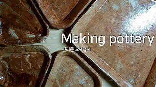 making pottery 도자기접시만들기.연리문 도자…