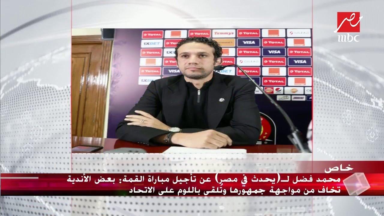 محمد فضل ينفي لـ #يحدث_في_مصر تقديم استقالته من اتحاد الكرة ويؤكد: تأجيل مباراة القمة لأسباب أمنية