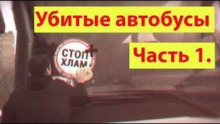 СтопХам - Убитые автобусы