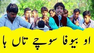 O Bewafa Soche Tan Ha Punjabi-Saraiki Song-Mianwali Singer Tahir Mehmood
